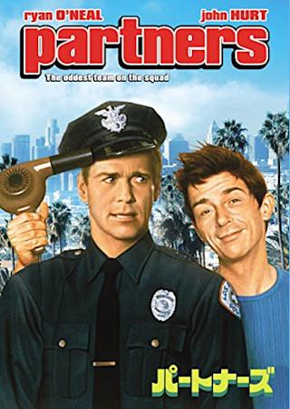 パートナーズ (1982)