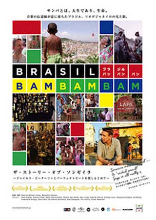 ブラジル・バン・バン・バン ザ・ストーリー・オブ・ソンゼイラ ジャイルス・ピーターソンとパーフェクトビートを探しもとめて