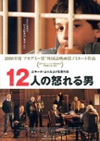 12人の怒れる男 (2007)