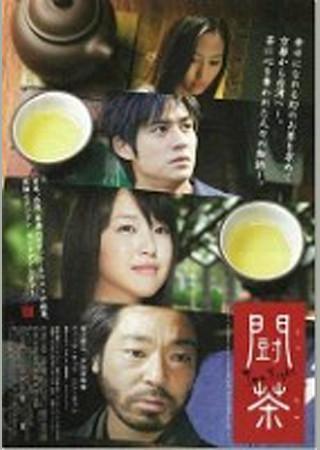 闘茶 tea fight