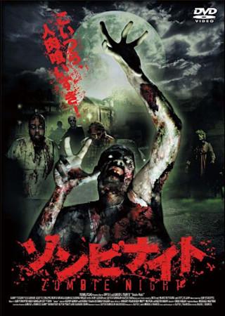 ゾンビナイト (2004)