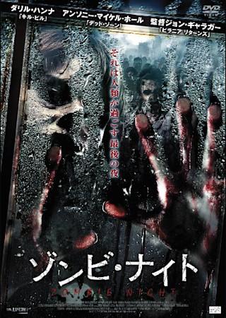 ゾンビ・ナイト (2013)
