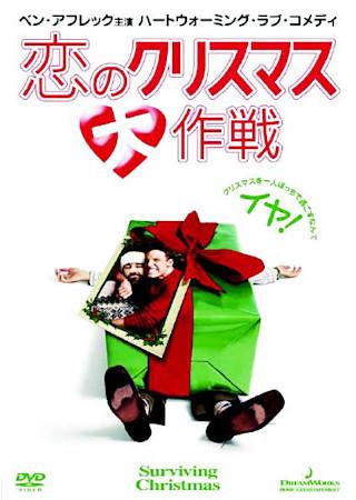 恋のクリスマス大作戦