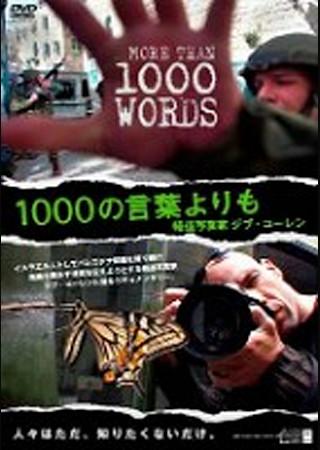1000の言葉よりも -報道写真家 ジブ・コーレン