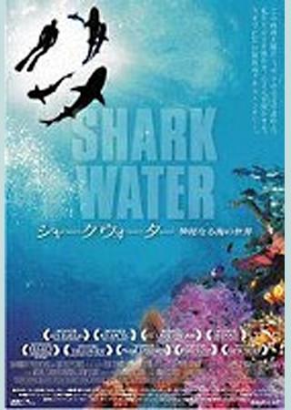 シャークウォーター 神秘なる海の世界