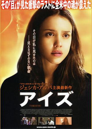 アイズ (2008)