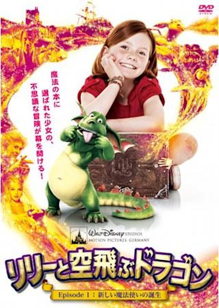 リリーと空飛ぶドラゴン Episode 1:新しい魔法使いの誕生
