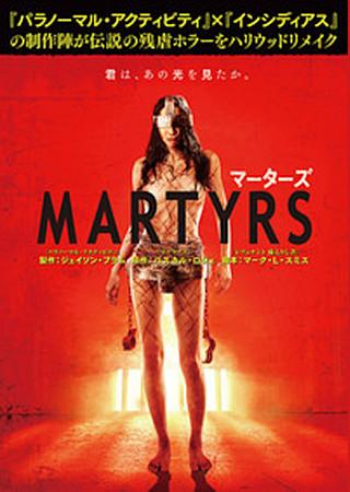 マーターズ (2015)