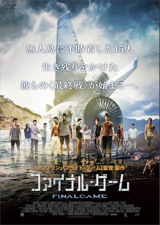 ファイナル・ゲーム (2014)