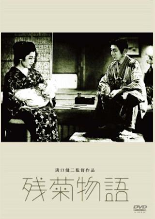 残菊物語 (1939)