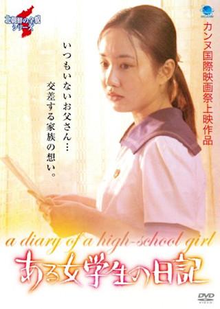 ある女学生の日記