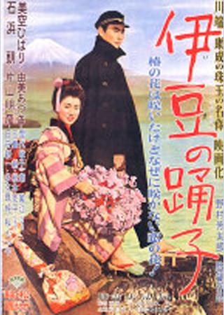 伊豆の踊子 (1954)