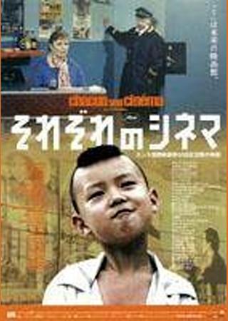 それぞれのシネマ ~カンヌ国際映画祭60回記念製作映画~
