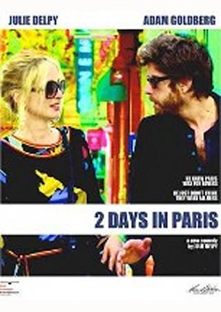 パリ、恋人たちの2日間