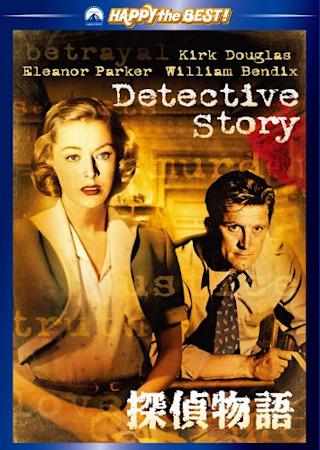 探偵物語 (1951)