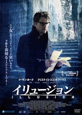 イリュージョン (2011)