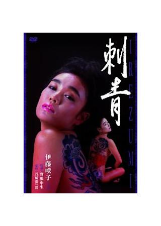 刺青 (1984)