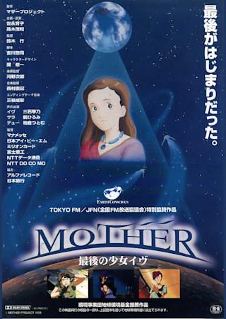 MOTHER 最後の少女イヴ