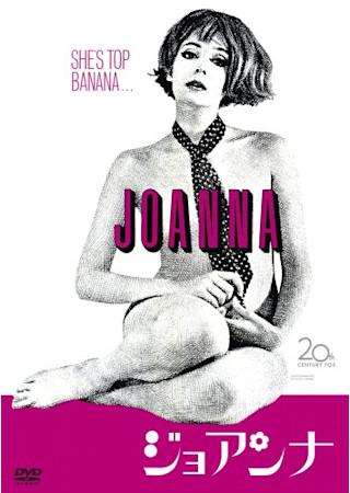ジョアンナ