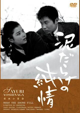 泥だらけの純情 (1963)