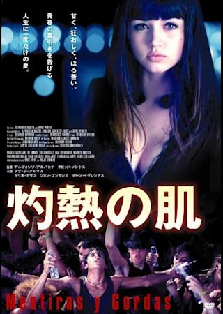 灼熱の肌 (2008)