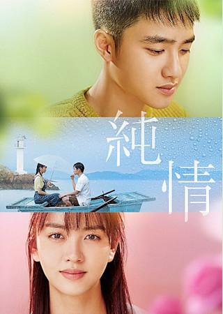 純情 (2016)