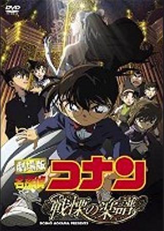 名探偵コナン 戦慄の楽譜(フルスコア)