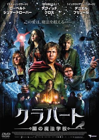 クラバート (2008)