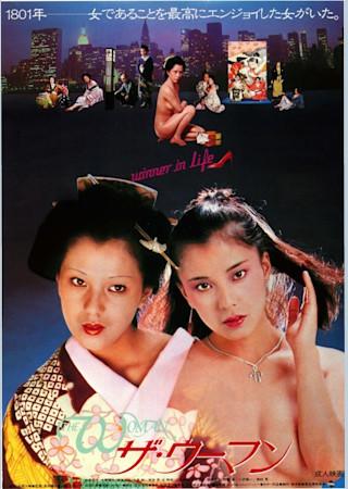 ザ・ウーマン (1980)