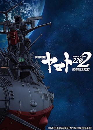宇宙戦艦ヤマト2202 愛の戦士たち 第一章