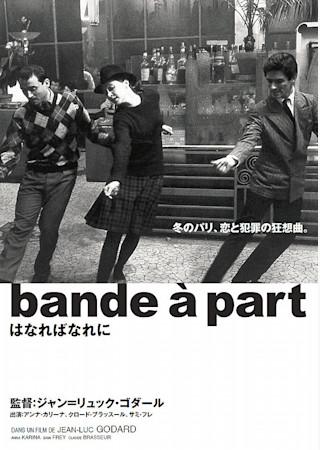 はなればなれに(1964)