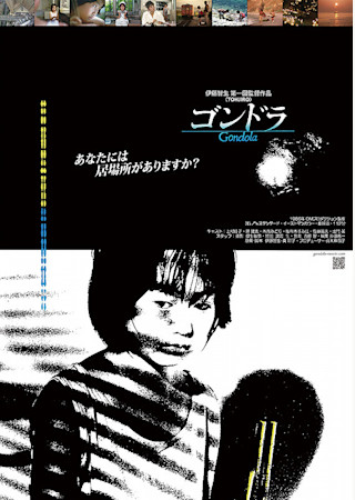 ゴンドラ (1987)