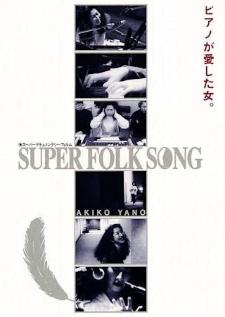 SUPER FOLK SONG ピアノが愛した女。