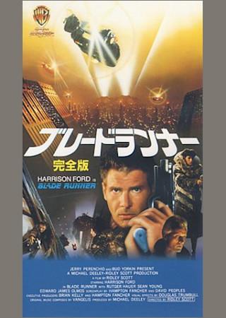 ブレードランナー 完全版 (1982)