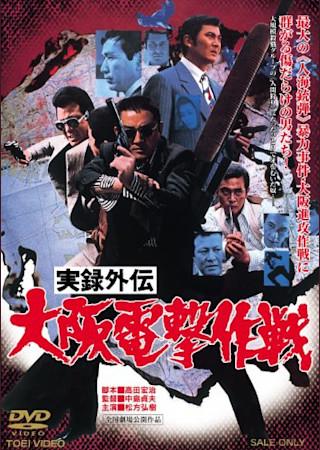 実録外伝 大阪電撃作戦