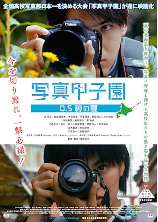 写真甲子園 0.5秒の夏