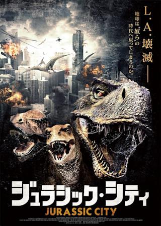 ジュラシック・シティ (2014)