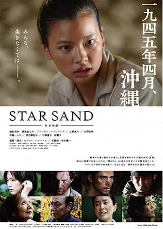 STAR SAND 星砂物語