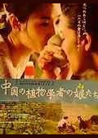 中国の植物学者の娘たち