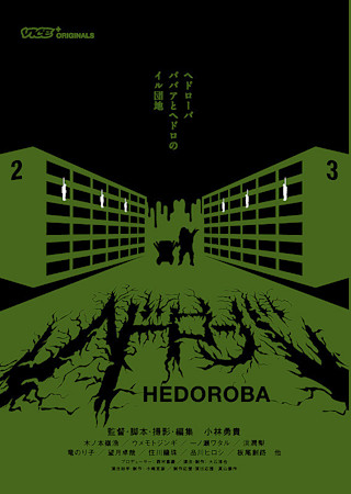 ヘドローバ