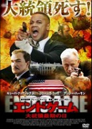 エンドゲーム 大統領最期の日