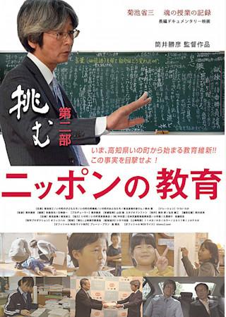 ニッポンの教育 挑む 第二部