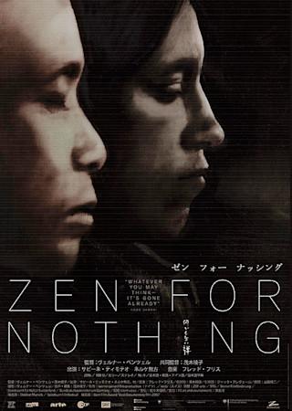 ZEN FOR NOTHING 何でもない禅