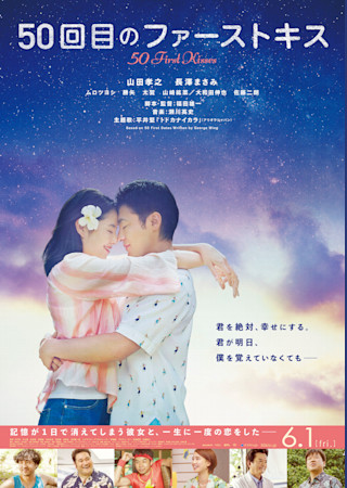 50回目のファーストキス(2018)