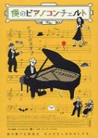 僕のピアノコンチェルト