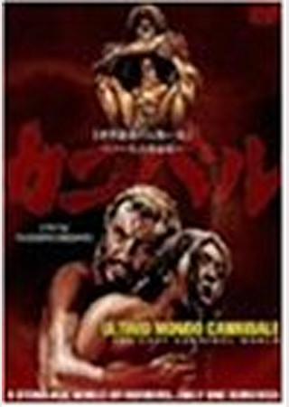 カニバル (1977)