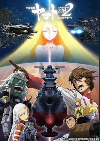 宇宙戦艦ヤマト2202 愛の戦士たち 第五章「煉獄篇」