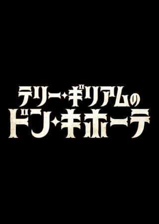 ドンキホーテを殺した男 (仮題)
