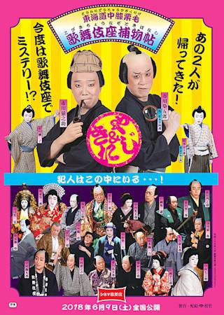 シネマ歌舞伎 東海道中膝栗毛 歌舞伎座捕物帖(こびきちょうなぞときばなし)