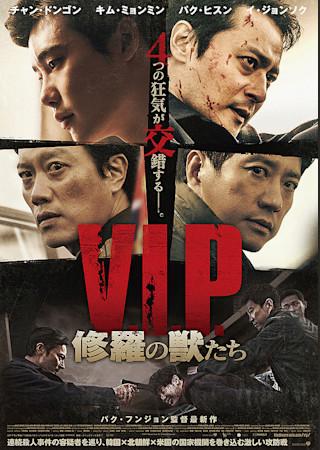 V.I.P. 修羅の獣たち